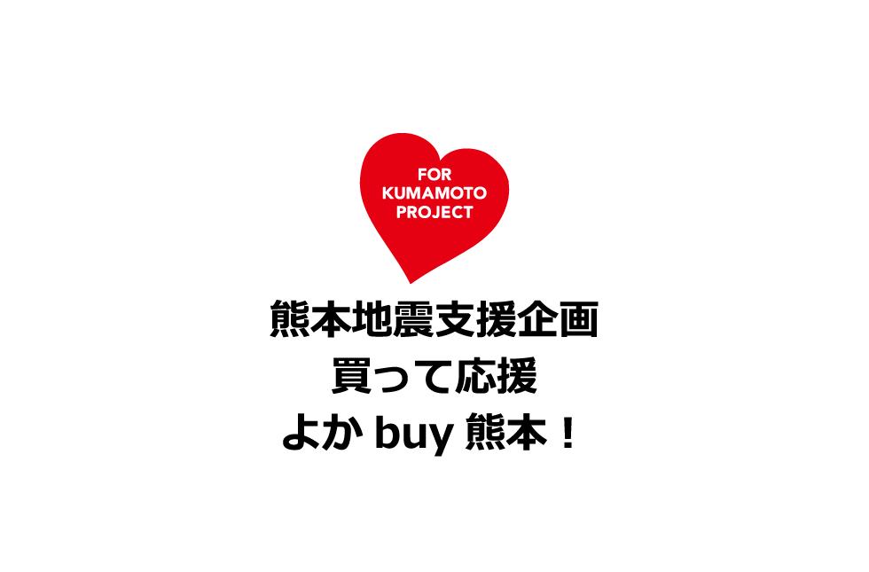 熊本地震支援企画買って応援よかbuy熊本