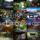 黒川温泉露天風呂の日