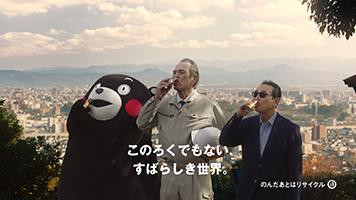 プレミアム熊本篇
