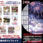 熊本地震復興祈願 第30回記念 やつしろ全国花火競技大会