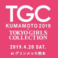 TGC KUMAMOTO 2019 オフィシャルカメラマン